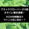 ブラッククローバー253話ネタバレ確定速報!ネロの封緘魔法でヴァニカ封じ成功!?